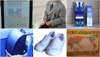 小学校☆ピカピカの新1年生♪やってて良かった入学準備まとめ
